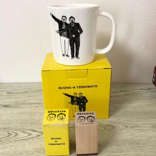 スリーコインズ(3COINS)のスリコ×よしもと ダイアン スタンプ&マグカップ お笑い芸人 グッズ(お笑い芸人)