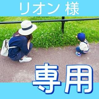 ☆リオン様専用☆(マフラー/ストール)