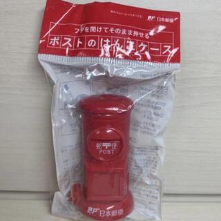 郵便局 ポストのはんこ(ハンコ、印鑑)ケース