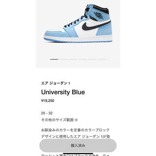 NIKE - NIKE AIRJORDAN 1 HIGH UNIVERSITYBLUE27.5