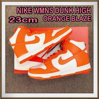 NIKE - 23cm NIKE DUNK HIGH オレンジブレイズ ダンク