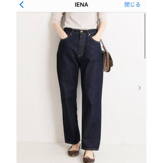 IENA - IENA セルビッチハイライズデニムパンツ