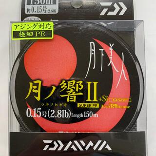 ダイワ(DAIWA)の月下美人 月ノ響Ⅱ 0.15号(釣り糸/ライン)