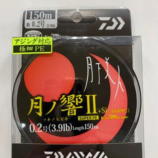 ダイワ(DAIWA)の月下美人 月ノ響Ⅱ 0.2号(釣り糸/ライン)