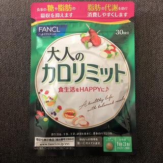 FANCL - 大人のカロリミット b 30回分