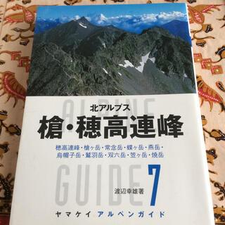 槍・穂高連峰 北アルプス(趣味/スポーツ/実用)