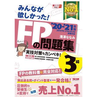 TAC出版 - 【新品!】みんなが欲しかった!FPの問題集3級 2020-2021年版