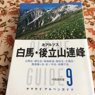 白馬・後立山連峰 北アルプス(趣味/スポーツ/実用)