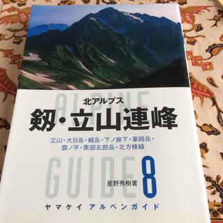 剱・立山連峰 北アルプス(趣味/スポーツ/実用)