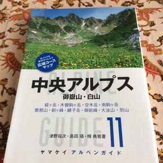 中央アルプス 御嶽山・白山(趣味/スポーツ/実用)