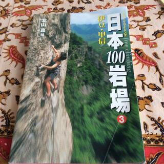 日本100岩場 フリ-クライミング 3(伊豆・甲信)(趣味/スポーツ/実用)