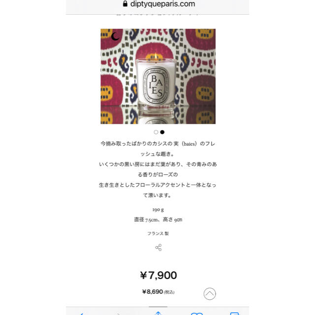 diptyque(ディプティック)の【完売品】ディプティック カルーセル&キャンドル べ 190g コフレ コスメ/美容のリラクゼーション(キャンドル)の商品写真