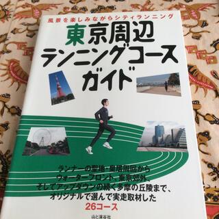 東京周辺ランニングコ-スガイド(文学/小説)