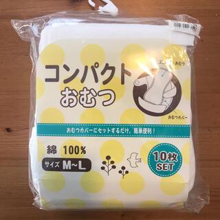ニシマツヤ(西松屋)のコンパクトおむつ✳︎新品未使用(布おむつ)