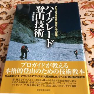 ハイグレ-ド登山技術 アルプス3000m峰から冬山まで(趣味/スポーツ/実用)