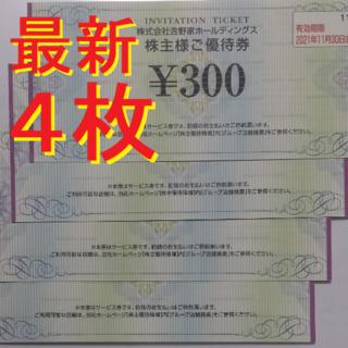 ヨシノヤ(吉野家)の吉野家 株主優待券 1200円分 2021年11月期限 -B(レストラン/食事券)