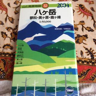 八ケ岳 蓼科・美ケ原・霧ケ峰 2004年版(地図/旅行ガイド)