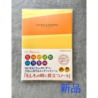 コクヨ(コクヨ)の[新品] コクヨ エンディングノート 終活 もしもの時に役立つノート!(絵本/児童書)