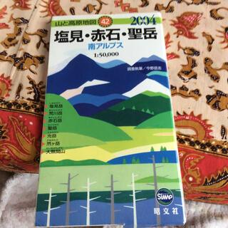 塩見・赤石・聖岳 2004年版(地図/旅行ガイド)