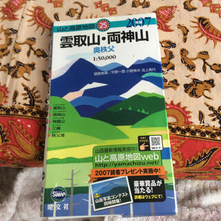 雲取山・両神山 奥秩父 2007年版(地図/旅行ガイド)