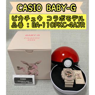 ベビージー(Baby-G)のCASIO BABY-G ピカチュウコラボ BA-110PKC-4AJR (腕時計)