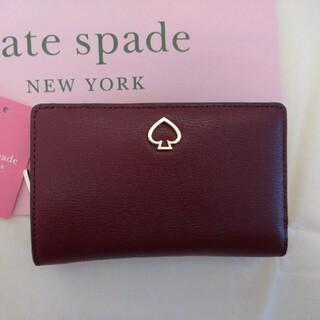 kate spade new york - ケイトスペード 折り財布 ミディアム チェリーウッド 赤 新品 WLRU6082