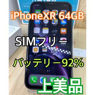 Apple - 【A】【92%】iPhone XR 64 GB SIMフリー Black 本体