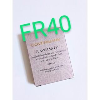 カバーマーク(COVERMARK)の匿名発送❤カバーマーク フローレスフィット 【FR40】 ファンデーション(ファンデーション)