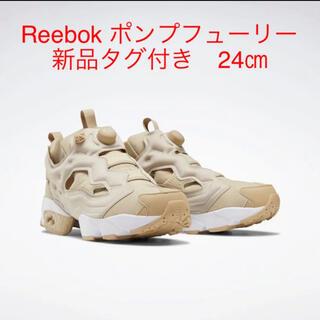 Reebok - 新品タグ付き Reebok ポンプフューリー 24センチ ベージュ