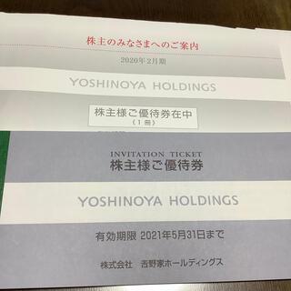 ヨシノヤ(吉野家)の吉野家 株主優待 3000円分(レストラン/食事券)