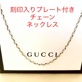 Gucci - GUCCI 刻印入り プレート付き ベネチアンチェーン ネックレス