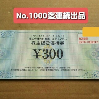 ヨシノヤ(吉野家)の1枚○吉野家で使える300円券○No.19(レストラン/食事券)