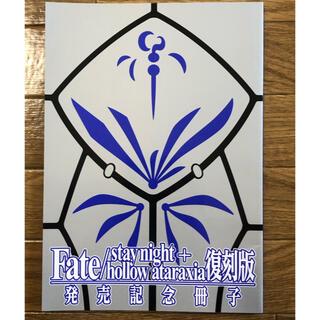 Fate/stay night+hollowataraxia 復刻版発売記念冊子(一般)