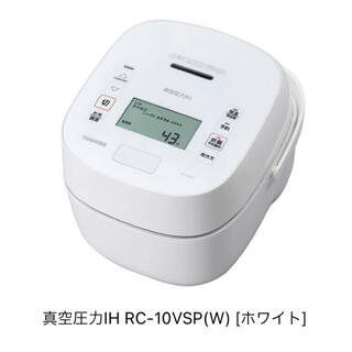 東芝 - 東芝 炊飯器 真空圧力IH RC-10VSP W ホワイト