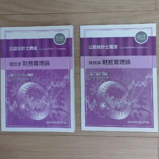 公認会計士 財務管理論テキスト(資格/検定)
