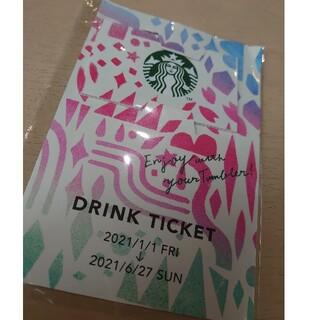スターバックスコーヒー(Starbucks Coffee)のスターバックス 福袋2021 ドリンクチケット6枚(フード/ドリンク券)