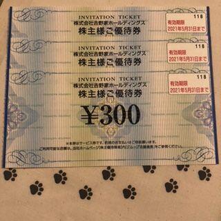ヨシノヤ(吉野家)の900円分 吉野屋 株主優待券(レストラン/食事券)
