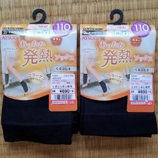 アツギ(Atsugi)のファイバーヒート  しまむら  アツギ  ソックス  黒  110  靴下  (ソックス)