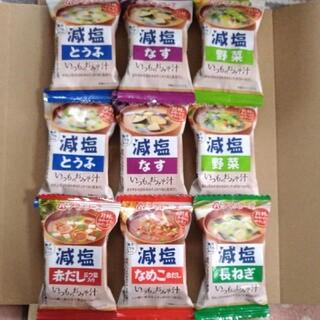 アサヒ(アサヒ)のアマノフーズ 減塩 お味噌汁 9袋 フリーズドライ 保存食(インスタント食品)