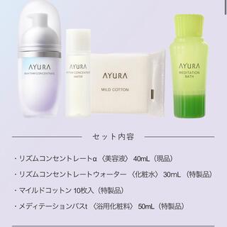 アユーラ(AYURA)のAYURA バスミルク 化粧水(入浴剤/バスソルト)