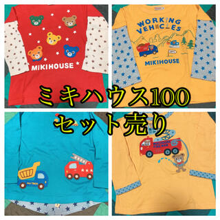 mikihouse - ミキハウス ロンT100 4枚セット