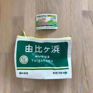 エポック(EPOCH)の江ノ電 由比ヶ浜 ポーチ(電車のおもちゃ/車)
