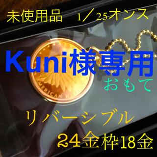24金 コインペンダント トップ24金 枠18金 チェーンメッキ