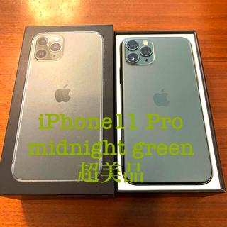 iPhone - 【超美品】iPhone 11 Pro 256GB ミッドナイトグリーン