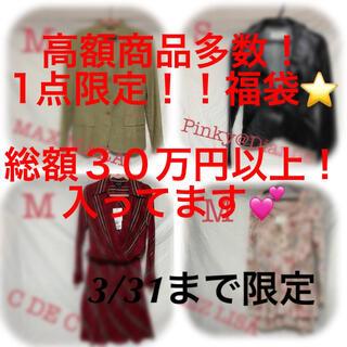 マックスマーラ(Max Mara)の【超お得!福袋!】総額30万円以上入ってます💕(ひざ丈ワンピース)