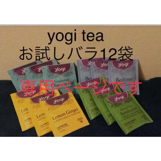 KALDI - 【non_b_9さん専用】Yogi tea アソートお試し12袋バラセット×