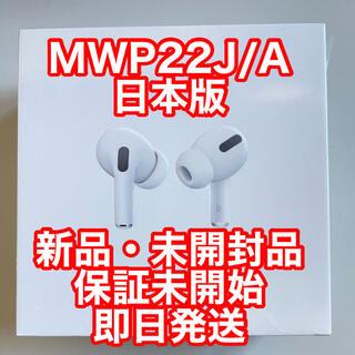Apple - AirPods Pro 本体 新品 保証未開始 Apple