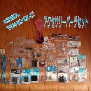 キワセイサクジョ(貴和製作所)の手作りアクセ ビーズ 天然石 パーツ まとめ売り 福袋(各種パーツ)