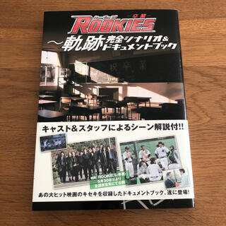 『ROOKIES-卒業-』~軌跡完全シナリオ&ドキュメントブック