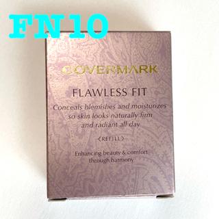 カバーマーク(COVERMARK)のCOVERMARK カバーマーク フローレスフィット FN10(ファンデーション)